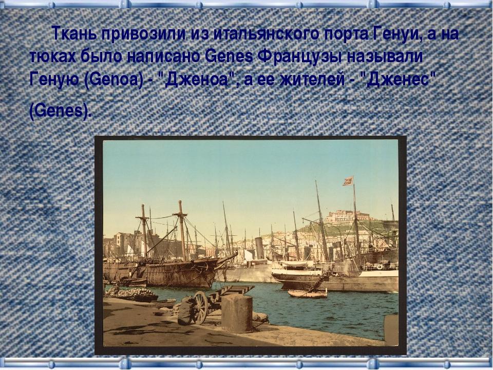 Ткань привозили из итальянского порта Генуи, а на тюках было написано Genes...