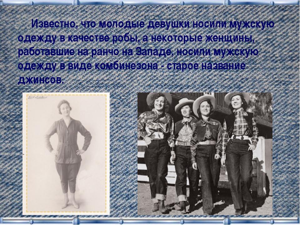 Известно, что молодые девушки носили мужскую одежду в качестве робы, а некот...