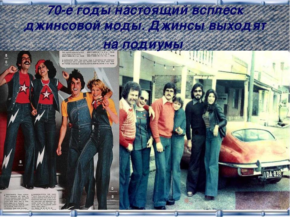 70-е годы настоящий всплеск джинсовой моды. Джинсы выходят на подиумы