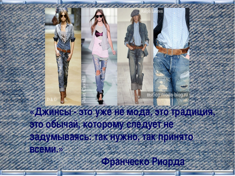 «Джинсы - это уже не мода, это традиция, это обычай, которому следует не заду...
