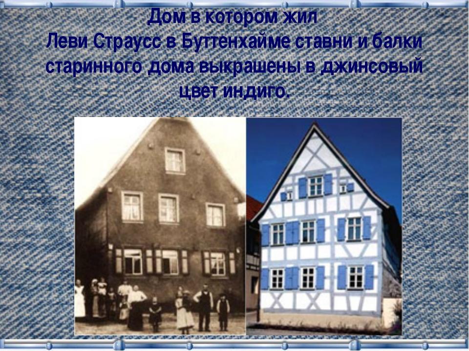 Дом в котором жил Леви Страусс в Буттенхайме ставни и балки старинного дома в...
