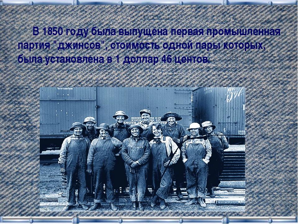 """В 1850 году была выпущена первая промышленная партия """"джинсов"""", стоимость од..."""