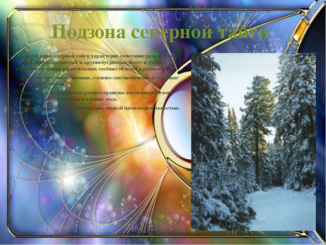 Подзона северной тайги Для подзоны северной тайги характерно сочетание редкос...