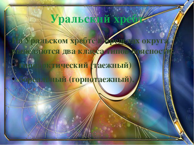 Уральский хребт На Уральском хребте в пределах округа выделяются два класса т...