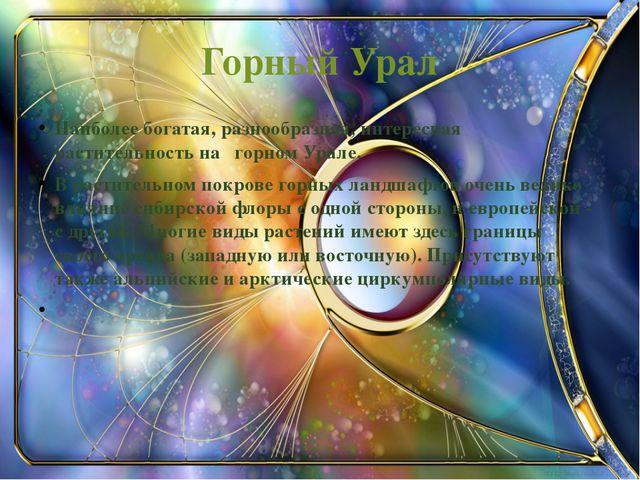 Горный Урал Наиболее богатая, разнообразная, интересная растительность на  г...
