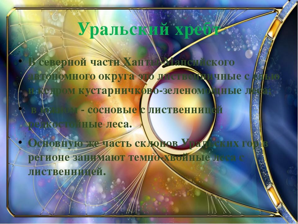 В северной части Ханты-Мансийского автономного округа это лиственничные с ель...