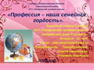 Северо – Казахстанская область Тайыншинский район КГУ «Петровская средняя шко