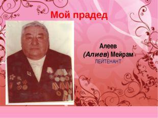 Мой прадед  Алеев (Алиев) Мейрам ЛЕЙТ