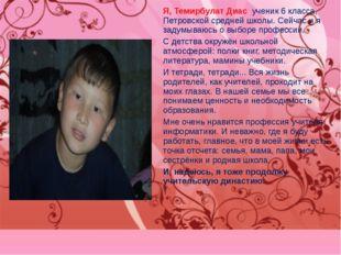 Я, Темирбулат Диас ученик 6 класса, Петровской средней школы. Сейчас и я заду