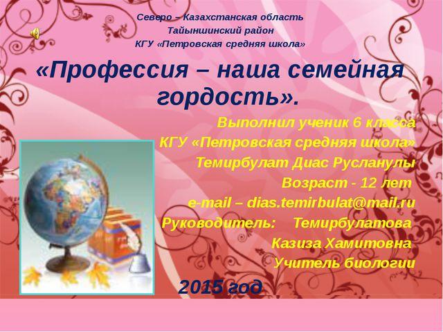 Северо – Казахстанская область Тайыншинский район КГУ «Петровская средняя шко...