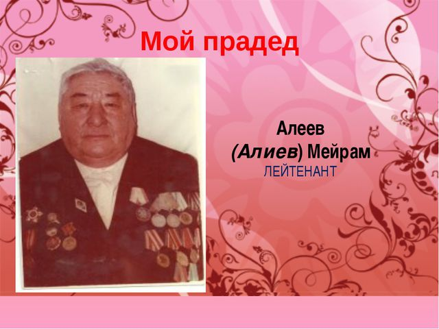 Мой прадед  Алеев (Алиев) Мейрам ЛЕЙТ...