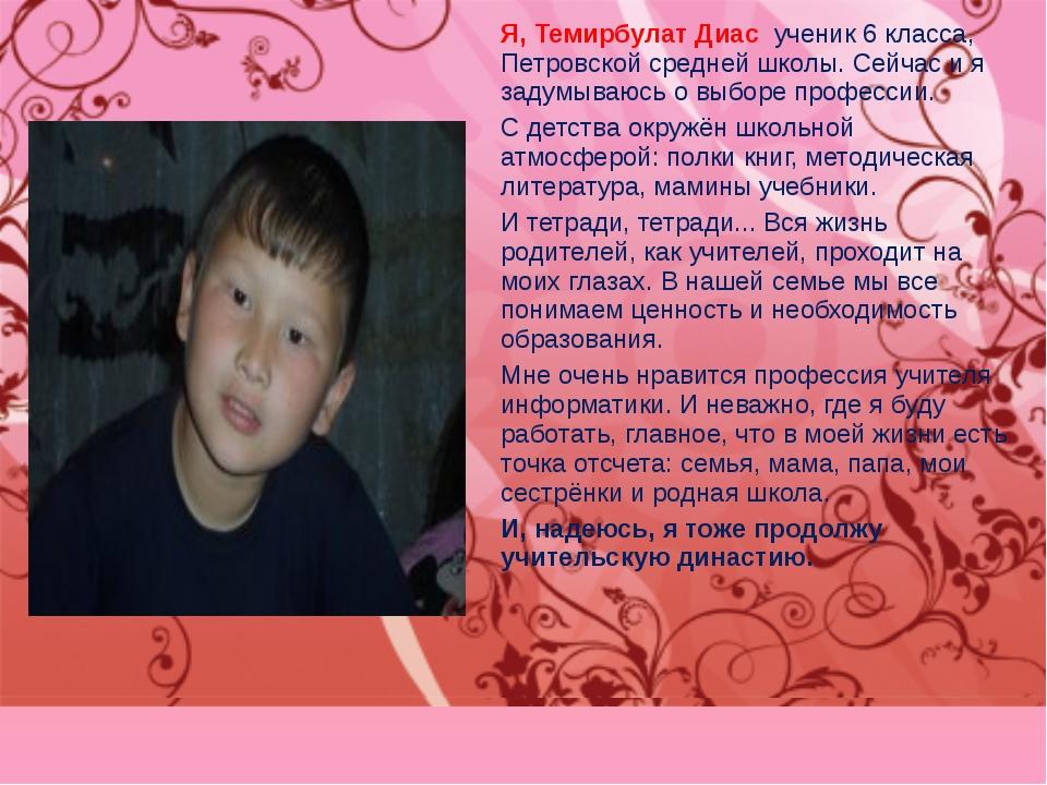 Я, Темирбулат Диас ученик 6 класса, Петровской средней школы. Сейчас и я заду...