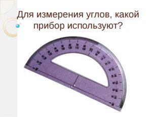 Для измерения углов, какой прибор используют?