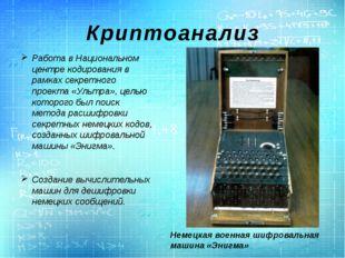 Криптоанализ Работа в Национальном центре кодирования в рамках секретного про