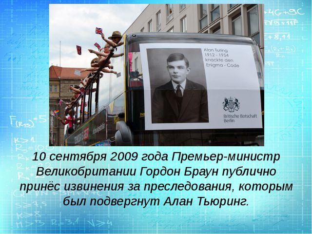 10 сентября 2009 года Премьер-министр Великобритании Гордон Браун публично пр...