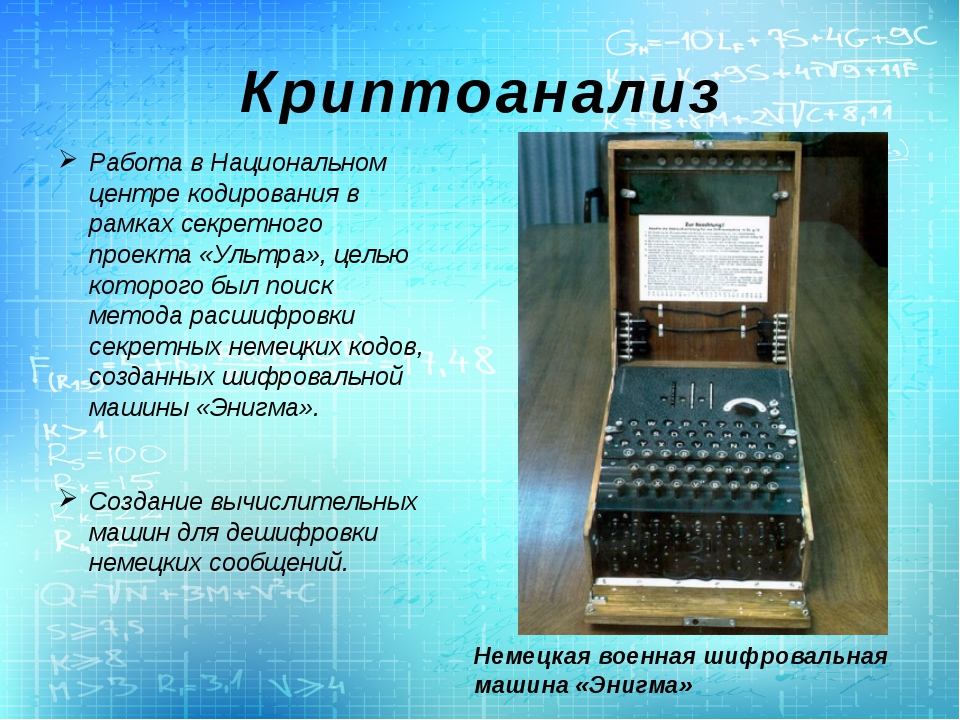 Криптоанализ Работа в Национальном центре кодирования в рамках секретного про...