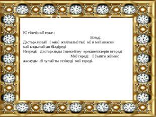 Күтілетін нәтеже : Біледі: Дастарханның қонақ жайлылықтың мән мағынасын маңыз