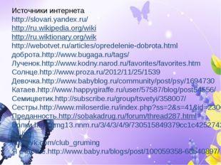 Источники интернета http://slovari.yandex.ru/ http://ru.wikipedia.org/wiki h
