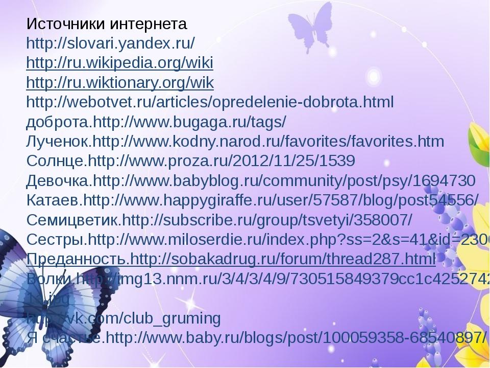 Источники интернета http://slovari.yandex.ru/ http://ru.wikipedia.org/wiki h...
