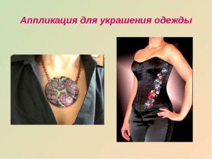 Аппликация для украшения одежды