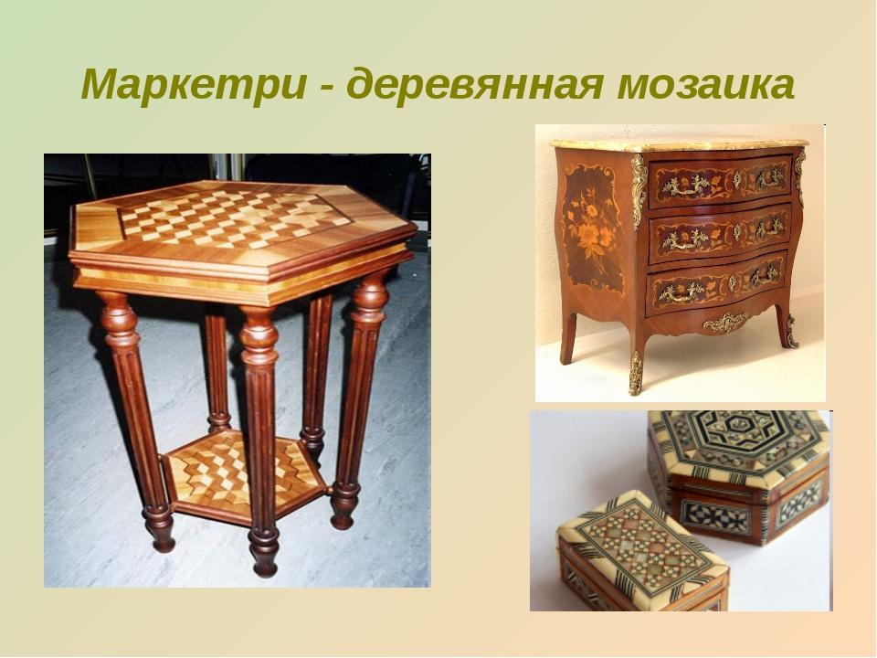 Маркетри - деревянная мозаика