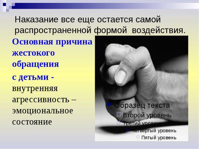 Наказание все еще остается самой распространенной формой воздействия. Основна...