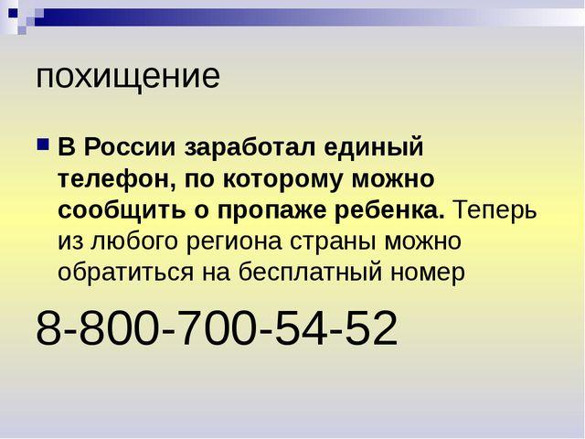 похищение В России заработал единый телефон, по которому можно сообщить о про...