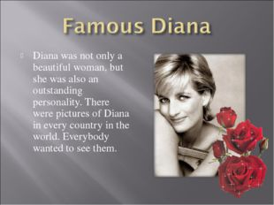 Diana was not only a beautiful woman, but she was also an outstanding persona