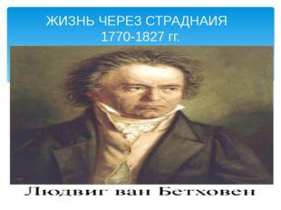 ЖИЗНЬ ЧЕРЕЗ СТРАДНАИЯ 1770-1827 гг.