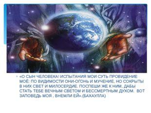 «О СЫН ЧЕЛОВЕКА! ИСПЫТАНИЯ МОИ СУТЬ ПРОВИДЕНИЕ МОЁ: ПО ВИДИМОСТИ ОНИ-ОГОНЬ И