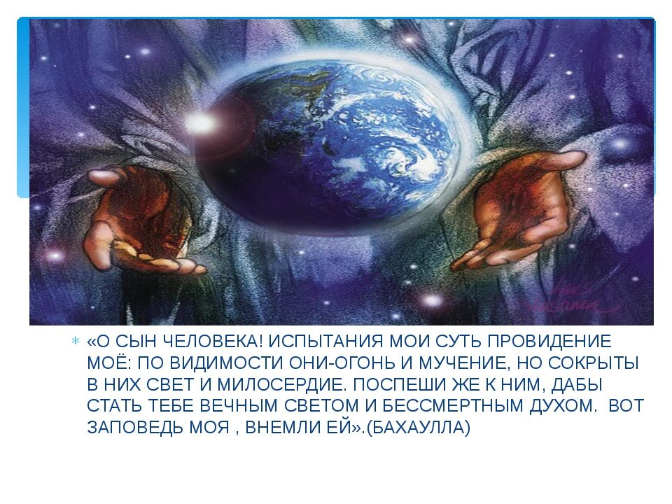 «О СЫН ЧЕЛОВЕКА! ИСПЫТАНИЯ МОИ СУТЬ ПРОВИДЕНИЕ МОЁ: ПО ВИДИМОСТИ ОНИ-ОГОНЬ И...