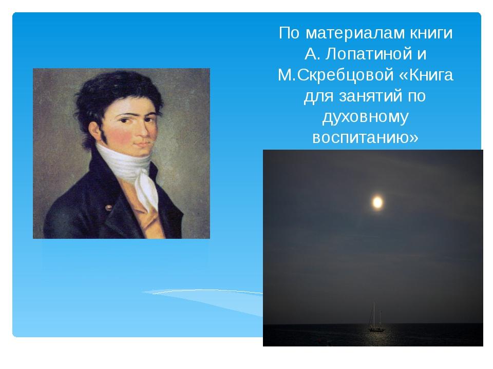 По материалам книги А. Лопатиной и М.Скребцовой «Книга для занятий по духовно...