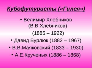 Кубофутуристы («Гилея») Велимир Хлебников (В.В.Хлебников) (1885 – 1922) Давид