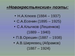 «Новокрестьянские» поэты: Н.А.Клюев (1884 – 1937) С.А.Есенин (1895 – 1925) С.