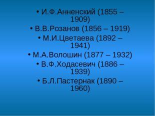 И.Ф.Анненский (1855 – 1909) В.В.Розанов (1856 – 1919) М.И.Цветаева (1892 – 1