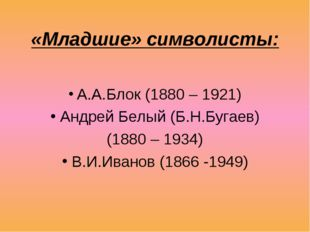 «Младшие» символисты: А.А.Блок (1880 – 1921) Андрей Белый (Б.Н.Бугаев) (1880
