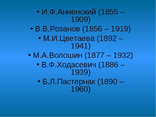 И.Ф.Анненский (1855 – 1909) В.В.Розанов (1856 – 1919) М.И.Цветаева (1892 – 1...