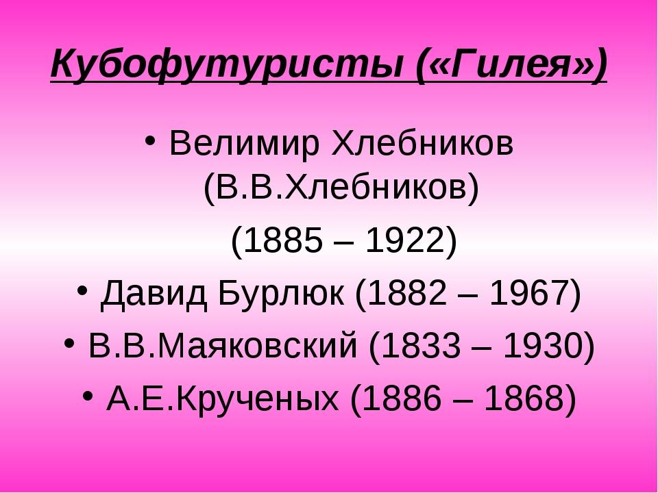 Кубофутуристы («Гилея») Велимир Хлебников (В.В.Хлебников) (1885 – 1922) Давид...