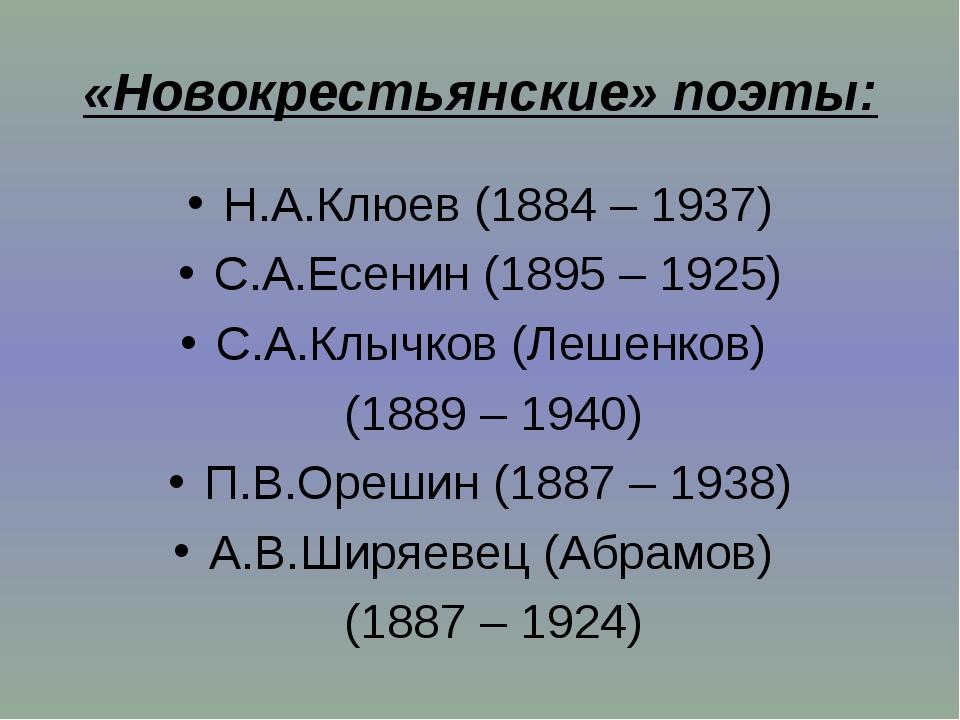 «Новокрестьянские» поэты: Н.А.Клюев (1884 – 1937) С.А.Есенин (1895 – 1925) С....