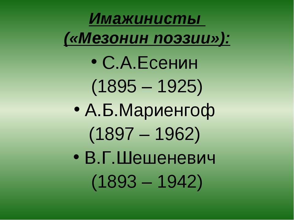 Имажинисты («Мезонин поэзии»): С.А.Есенин (1895 – 1925) А.Б.Мариенгоф (1897 –...