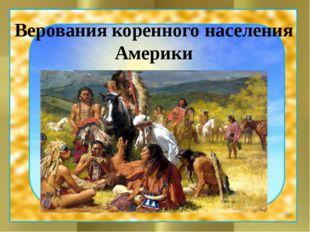 Верования коренного населения Америки