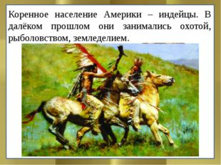 Коренное население Америки – индейцы. В далёком прошлом они занимались охотой