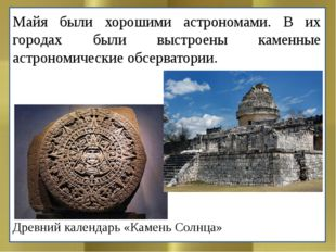 Майя были хорошими астрономами. В их городах были выстроены каменные астроном