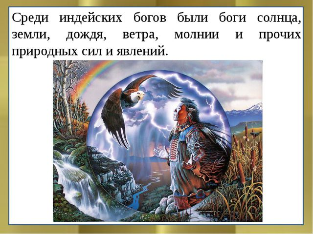 Среди индейских богов были боги солнца, земли, дождя, ветра, молнии и прочих...