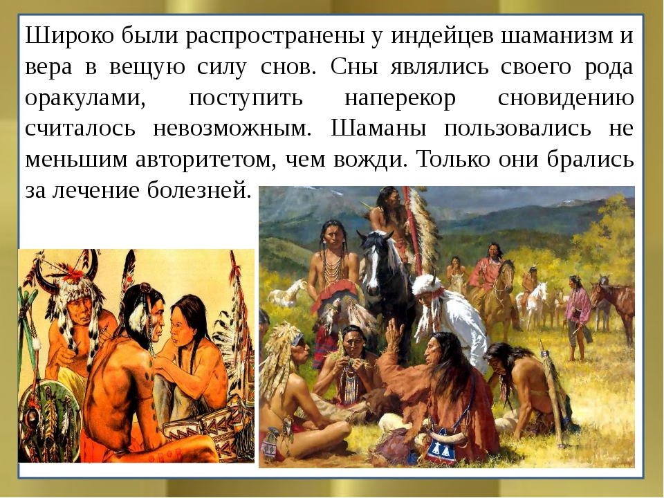 Широко были распространены у индейцев шаманизм и вера в вещую силу снов. Сны...