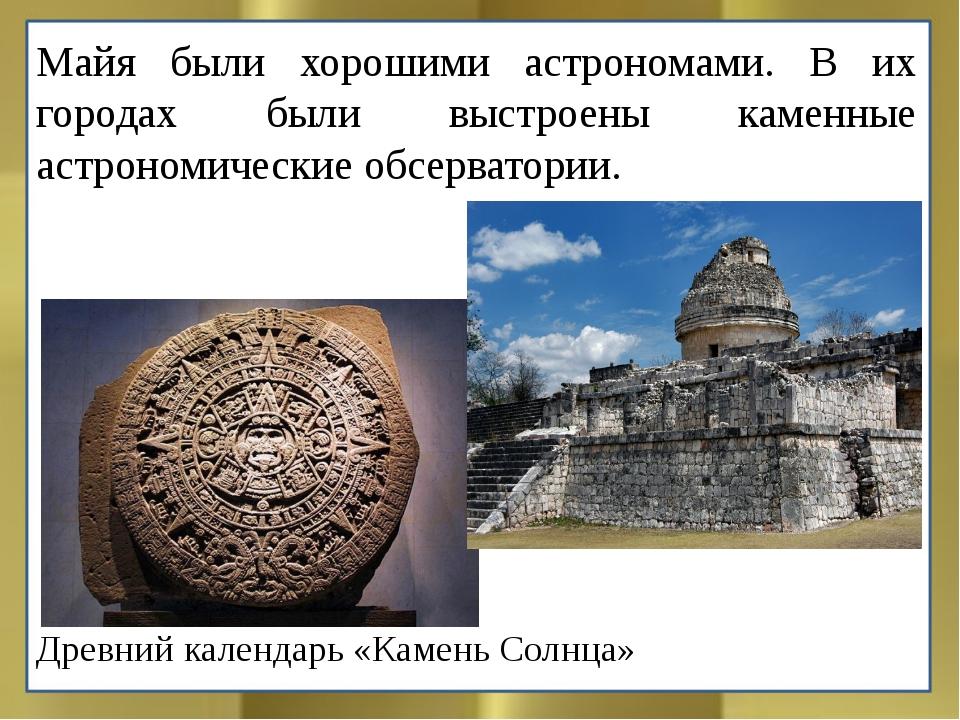 Майя были хорошими астрономами. В их городах были выстроены каменные астроном...