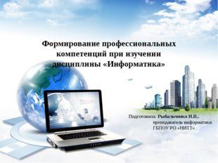 Формирование профессиональных компетенций при изучении дисциплины «Информа
