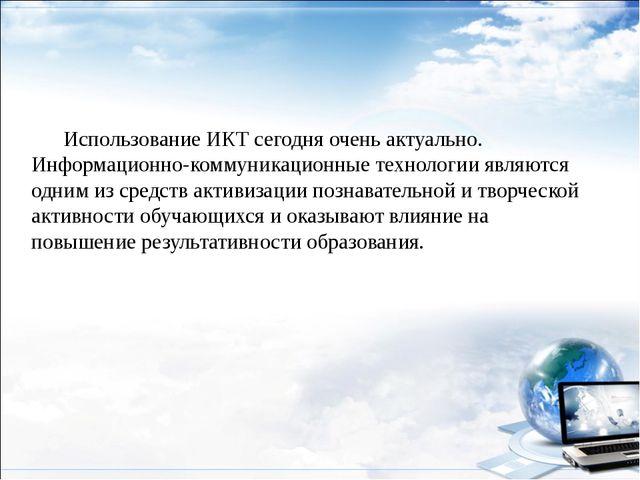 Использование ИКТ сегодня очень актуально. Информационно-коммуникационные тех...