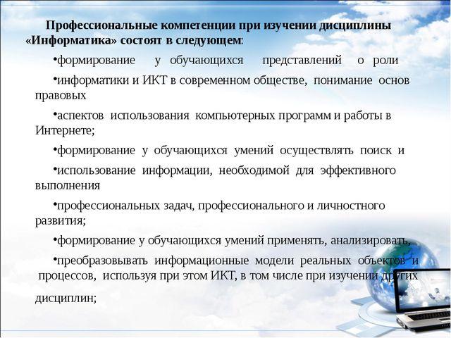 Профессиональные компетенции при изучении дисциплины «Информатика» состоят в...