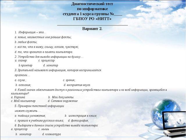 Диагностический тест по информатике студента 1 курса группы №____ ГБПОУ РО «Н...